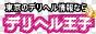 東京のデリヘル口コミ情報ならデリヘル王子