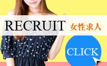 ネットで簡単 女性の高収入求人