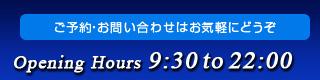 OPEN AM9:30~LAST