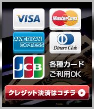 クレジットカードはコチラ