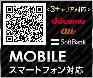 モバイルサイト/スマートフォン版はコチラ