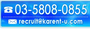電話番号・求人メールアドレス
