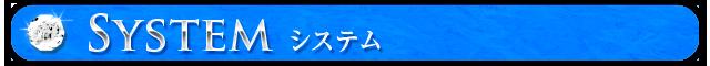 華恋人~Karent システム一覧
