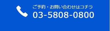 電話番号はコチラ