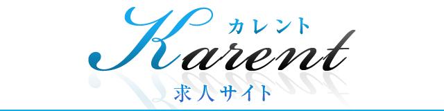 華恋人~カレント求人サイト